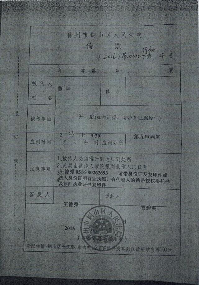 徐州市铜山区人民法院